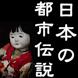 日本の都市伝説 by KR.