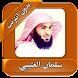 Salman Al Utaybi Quran Offline by free apps app