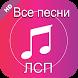 ЛСП – Монетка by Pinut App
