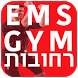 EMS GYM רחובות by PIXEL4.ME