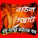 বাউল সম্রাট শাহ আব্দুল করিমের গান by montrims.apps