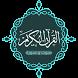القرآن كامل صوت و صورة بدون نت by MushafCoranIslam