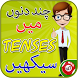 Learn English Tenses by 147 Straight