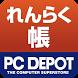 くらし連絡帳~CLUB PCDEPOT by ejworks corporation