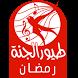 Toyor Al Jannah 2016 Ramadan by Botleetgum Nootlecat