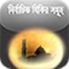 Picker Adhkaar Bengali by شبكة الألوكة