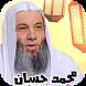 دروس الشيخ محمد حسان by تطبيقات دينية
