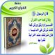 تعليم القرآن للأطفالQuran Kids by Funcomapps
