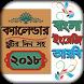 Bangla Calendar 2018 - বাংলা ক্যালেন্ডার 2018
