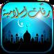 Ramadan Islamic Ringtones by kirkozapps