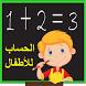 تعليم الحساب للأطفال : رياضيات