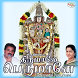 Thirumale Perumale by Sruthilaya Media