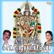 Thirumale Perumale by Sruthilaya Media