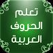تعلم الحروف العربية مع الأمثلة by zewapps