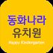 동화나라유치원 by app5team