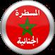 قانون المسطرة الجنائية المغربي by GeekToro