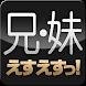 えすえすっ!(兄 妹) by GK-K