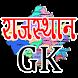 Rajasthan GK in Hindi by gktalk_imran