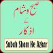 Subah Sham Ke Azkar (صبح و شام کے اذکار) by itechsoul