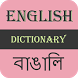 English To Bengali Dictionary by Caliber Apps