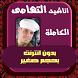 محمود التهامي مدح الرسول by SoftHouse
