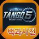 Tango5 백과사전 by 헝그리앱 게임연구소