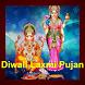 Diwali Laxmi Pujan (Audio) by co.geeta