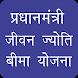 Jivan Jyoti Bima Yojana Hindi by arya group up