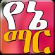 የኔ ማር - የፍቅር መልዕክቶች - Amharic Love SMS Ethiopia by BIBAH HD