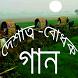 দেশাত্মবোধক গান by sevenhillsapps