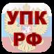 УПК РФ by jmlanier