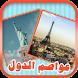 لعبة عواصم دول العالم by arabicQuiz