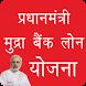 Mudra Bank Loan Yojana (Hindi) by arya group up