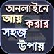 অনলাইনে ইনকাম - ইউটিউব থেকে টাকা আয় - Outsorching by Bangla Smart Apps