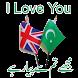 English to Urdu Translation by DictionaryTranslation