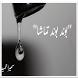 Urdu Novel--Bond Bond Tamasha