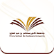 University of Prince Sattam by ATS (Adaptive TechSoft)