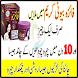 Faiza Beauty Cream Se Rang Gora Kren 2017 by Islamic Teacher Official