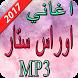 اغاني اوراس ستار 2017 by yitachi