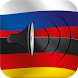 Russian to German talking phrasebook translator by Gipsysoft