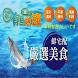 有魚碼頭美食廣場 by PCSTORE(2)