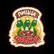 Пицца Горыныч by FoodSoul