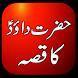 Hazrat Dawood Ka Qissa by AppsVolt