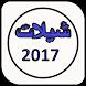 شيلات سعودية 2017 by mohammed nouga