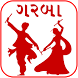 Gujarati Garba Lyrics-Navratri by nDroidlife