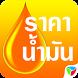 ราคาน้ำมัน Thai Oil Price by intara soft