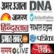 Jharkhand News by Ananda Behera