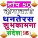 Happy Dipawali Dhanteras Massage ( Top 50 ) hindi
