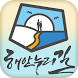 해안누리길 by 한국해양재단