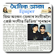 The Dainik Assam Epaper by AppMakerLab